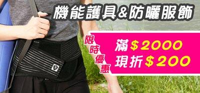 紗比優限時折扣,指定護具商品及服飾,消費滿2000折200