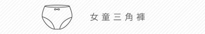 女童三角褲-100150cm