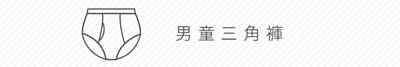 男童三角褲-100150cm