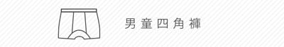 男童四角褲-100150cm