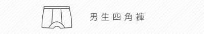 男生四角褲-sl