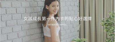 女孩第一件內衣貼心的好選擇