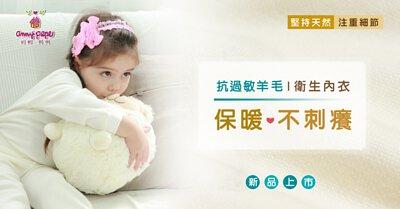 兒童美麗諾羊毛內衣