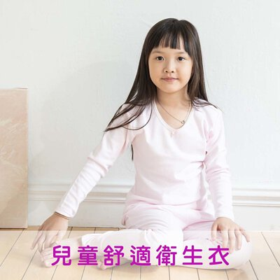 兒童內衣衛生衣