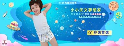 新品上市-兒童行星系列內褲 居家服