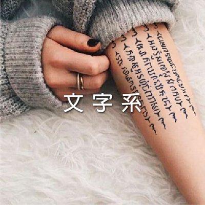 文字類刺青