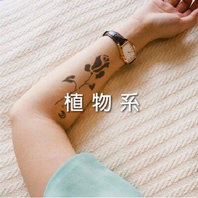 自然系紋身
