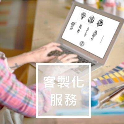 紋身客製化服務