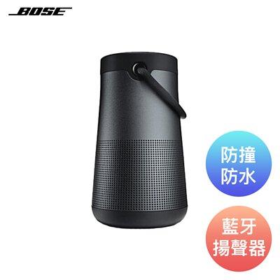 Bose® SoundLink® Revolve+ 藍牙揚聲器 藍芽喇叭-(黑色/白色)