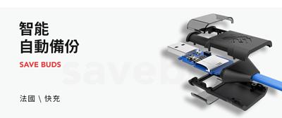法國 SAVEBUDS 簡單快速 智能自動備份