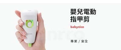 嬰兒電動指甲剪