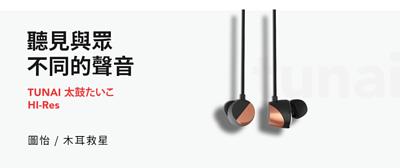 圖怡TUNAI太鼓たいこ Hi-Res高品質耳機