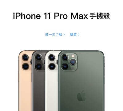 iPhone 11 Pro Max手機殼