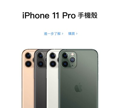 iPhone 11 Pro 手機殼