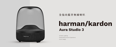harman/kardon AURA STUDIO 3