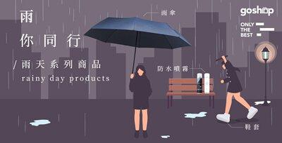 雨季必備商品