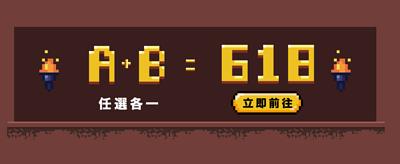 專區商品A+B紅綠配只要618元