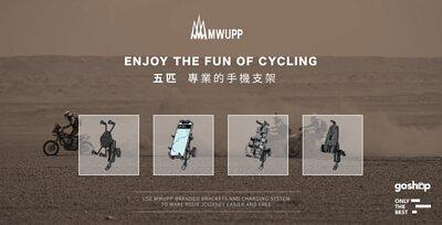 五匹-mwupp-機車架
