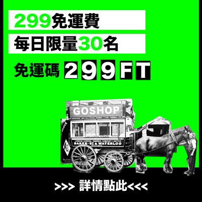299免運費