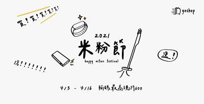 米粉節2021