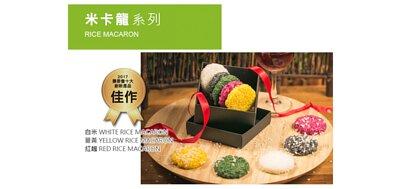 米卡龍 - 喜生米漢堡