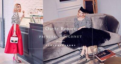 公主穿搭報告(3)不同場合的穿著搭配