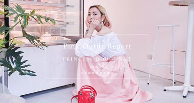 公主穿搭報告(1)粉紅配色報告