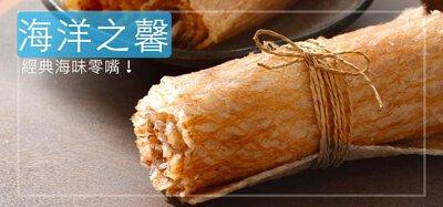魷魚絲小卷海味可味肉乾