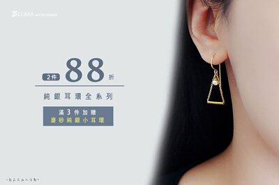 耳環全系列|2件88折