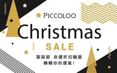 Piccoloo聖誕節折扣優惠,先轉折扣再結帳 最高可享七折優惠,消費滿額另有贈品