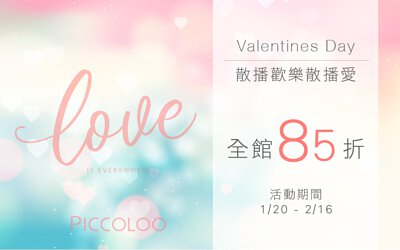 2020 Piccoloo 情人節 散播歡樂散播愛 全館85折