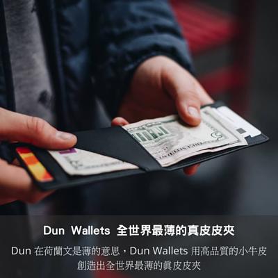 Dun Wallets 全世界最薄的真皮皮夾