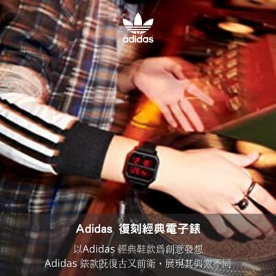 Adidas 復刻經典電子錶
