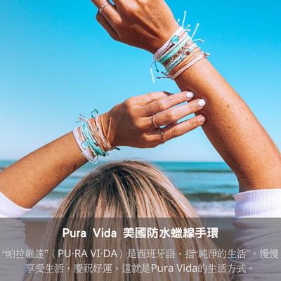 美國Pura Vida 防水蠟線手環
