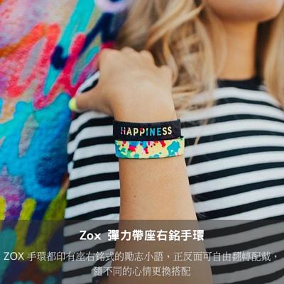 ZOX座右銘彈力帶手環