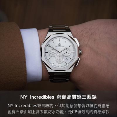 NY Incredibles 高質感都會三眼錶