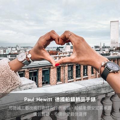 Paul Hewitt 船錨手環手錶