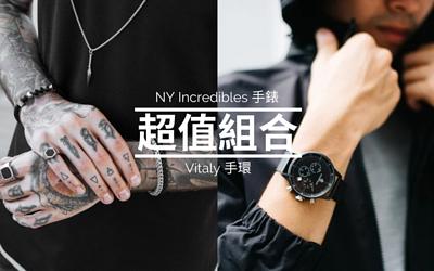 Vitaly 手環+NY Incredibles超值優惠組