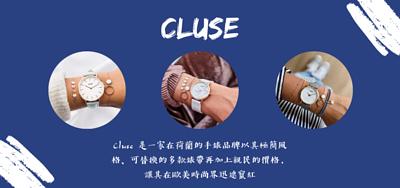 CLUSE 荷蘭極簡錶款