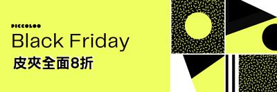 Black Friday黑五限時折扣