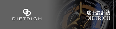 瑞士錶,設計錶,設計師,有機時間,DD,DD錶,瑞士設計,hermes,星星秒針,星茫秒針,DIETRICH,獨立製錶