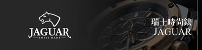 手錶,運動錶,OMEGA,SEIKO,JAGUAR,積家,捷豹,瑞士錶,勞力士,
