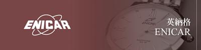 ENICAR,英納格,梅花錶,瑞士錶,TISSOT,天梭,浪琴