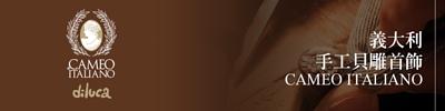 CAMEO,卡蜜歐,貝雕,手工貝雕,義大利,手工藝,傳統工藝,手工,貝殼,雕刻,拿坡里,飾品,輕珠寶,cameoitliano,