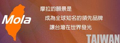摩拉的願景是     成為全球知名的領先品牌         讓台灣在世界發光