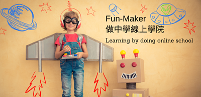 Fun-Maker做中學線上課程學院