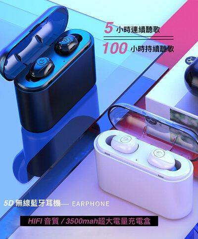 隱型藍牙耳機 雙耳立體聲 3500mah超大電量充電盒 5D環繞立體音效/耳機連續聽歌5小時,充電盒充滿電能讓耳機充電40次