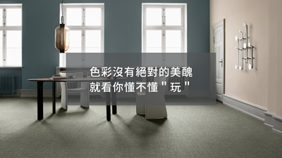 Bolon鼠尾草色PVC編織地板北歐風格室內設計