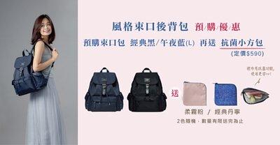 zoila 後背包 肩背包 斜背包 時尚媽媽包推薦 母親節優惠