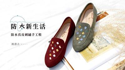 防水真皮刺繡手工鞋